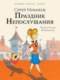 Сергей Михалков - Праздник непослушания. Сказки обложка книги