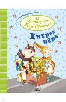 Катя Алвес - Хитрая игра