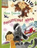 Маша Рупасова - Наоборотная мама обложка книги