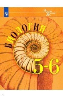 Биология 5-6 класс Пасечник Учебник