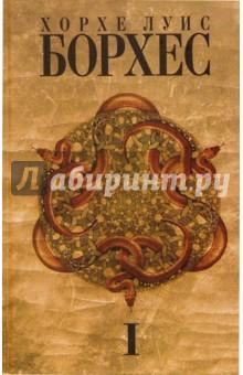 Собрание сочинений: в 4 т. Т. 1: Произведения 1921-1941 годов - Хорхе Борхес