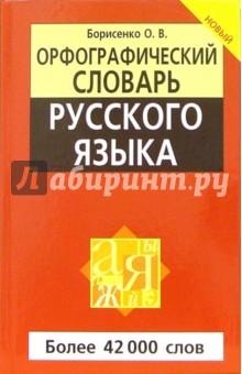 Орфографический словарь русского языка - О.В. Борисенко