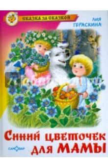 Синий цветочек для мамы - Лия Гераскина