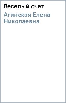 Веселый счет - Елена Агинская