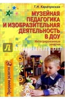 Музейная педагогика и изобразительная деятельность в ДОУ: Интегрированные занятия