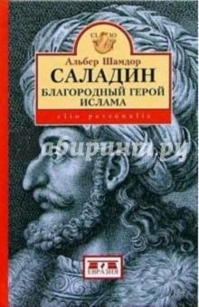 Саладин: благородный герой ислама - Альбер Шамдор