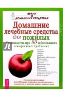 Домашние лечебные средства для пожилых