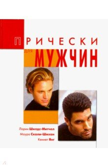 Купить Кеннет Янг: Прически для мужчин: уход и укладка волос ISBN: 5-322-00292-8