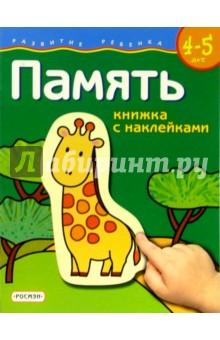 Память. 4-5 лет (книжка с наклейками)