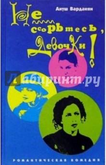 Купить Ануш Варданян: Не ссорьтесь, девочки! ISBN: 5-901582-71-3