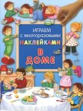 Екатерина Карганова: Играем с многоразовыми наклейками. В доме