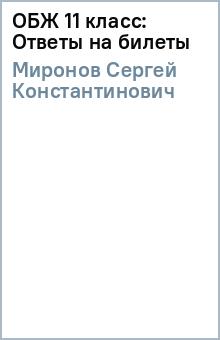 ОБЖ 11 класс: Ответы на билеты - Сергей Миронов