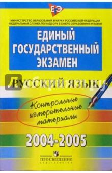 ЕГЭ: русский язык: контрольные измерительные материалы