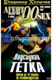 Подсадная тетка: Роман - Владимир Колычев
