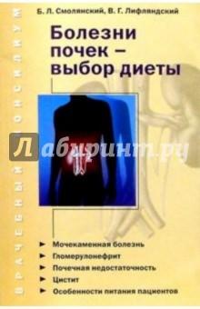 Болезни почек - выбор диеты - Борис Смолянский