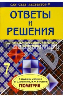 Подробный разбор заданий из учебника по геометрии: 7 класс - Анна Белова