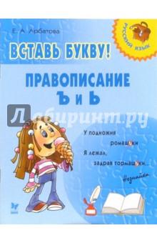 Вставь букву! Правописание Ъ и Ь - Елизавета Арбатова