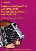Роман Бажилин: Гаммы, арпеджио и аккорды для готововыборного аккордеона