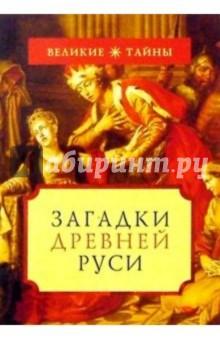 Загадки Древней Руси - Алексей Бычков