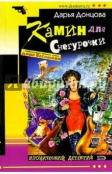 Камин для Снегурочки: Роман - Дарья Донцова
