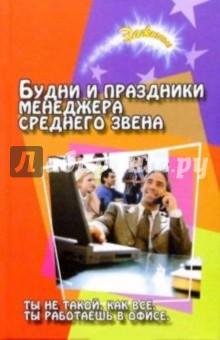 Будни и праздники менеджера среднего звена - Луговская, Сгибнева