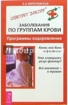 Заболевания по группам крови. Программы оздоровления - Евгения Береславская