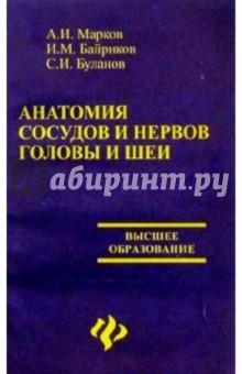 Анатомия сосудов и нервов головы и шеи - Марков, Байриков, Буланов