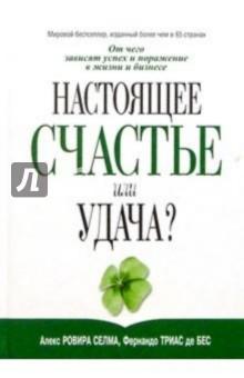 Купить Ровира, Де: Настоящее Счастье или удача? ISBN: 985-483-320-8