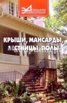 Крыши, мансарды, лестницы, полы