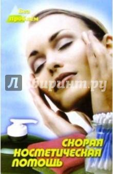 Скорая косметическая помощь - Галина Лавренова