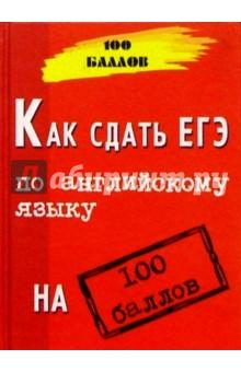 Как сдать ЕГЭ по английскому языку на 100 баллов - Черкасова, Черкасова