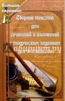Сборник текстов для сочинений и изложений с творческим заданием для 9-11 классов - Олег Лукьянченко