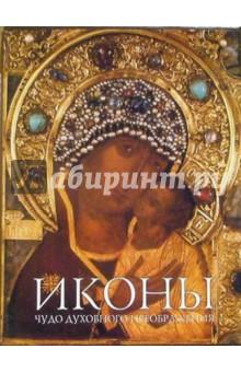 Иконы (Альбом в футляре) - Конрад Онаш