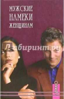 Мужские намеки женщинам - Сергей Самыгин