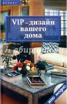 VIP-дизайн вашего дома - Линда Баркер