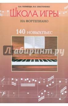 Школа игры на фортепиано. 140 новых пьес. Для учащихся подготовительного, первого и второго кл. ДМШ