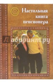 Настольная книга пенсионера