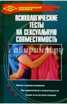 Тест на сексуальность и совместимость