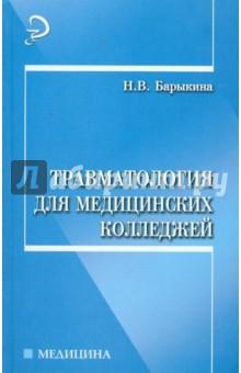 Травматология для медицинских колледжей - Наталья Барыкина
