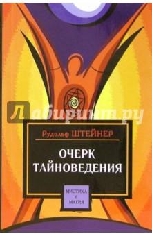 Очерк тайноведения - Рудольф Штейнер