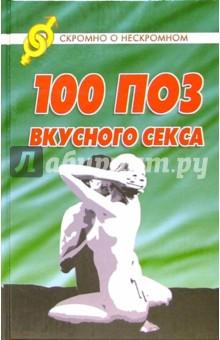 Секс позы 100