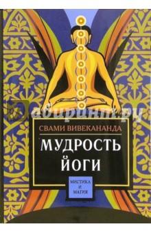 Мудрость йоги - Свами Вивекананда