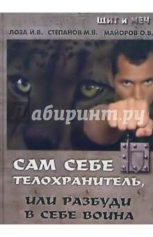 Сам себе телохранитель, или разбуди в себе воина - Игорь Лоза