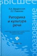 Введенская, Павлова - Риторика и культура речи обложка книги