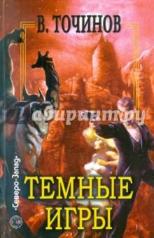 Темные игры полуночи - Виктор Точинов