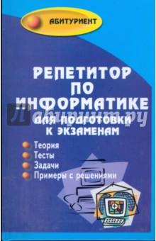 Репетитор по информатике для подготовки к ЕГЭ - Молодцов, Рыжикова