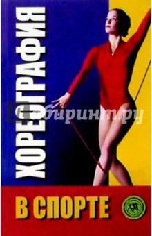 Хореография в спорте - Инесса Шипилина
