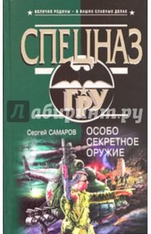 Особо секретное оружие - Сергей Самаров