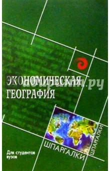 Экономическая география для студентов вузов - В.П. Желтиков
