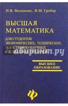 Высшая математика для студентов экономических, технических, естественно-научных специальностей вузов - Виленкин, Гробер